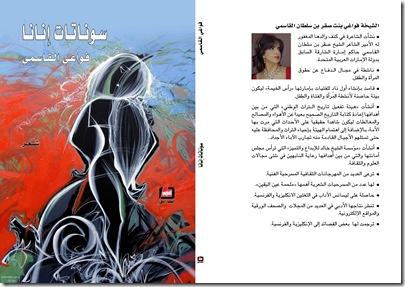 Fawagi Alqasimi-Sonatat